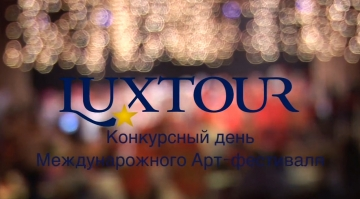 Международный фестиваль «ЗВЁЗДНОЕ ЛЕТО» 2013 г.